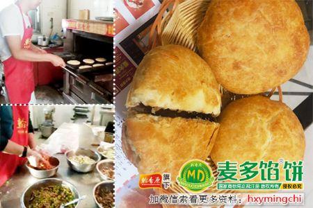 青岛麦多馅饼加盟店创业是时候